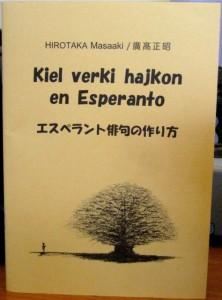 Kovrilo de Kiel verki hajkon en Esperanto